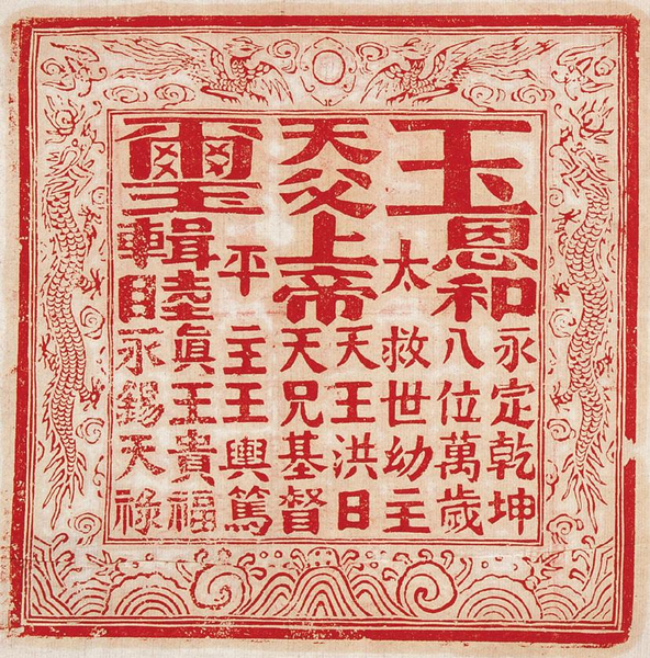 Seal from the Taiping Heavenly Kingdom